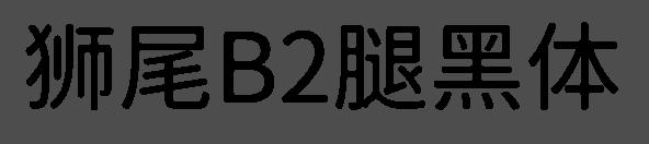 狮尾B2腿黑体字体下载