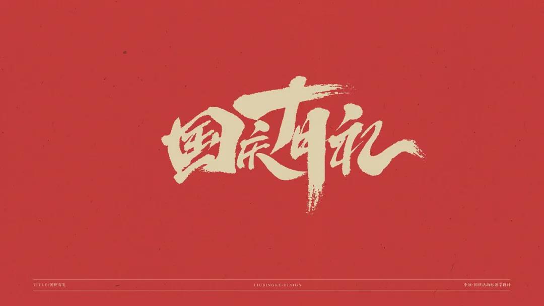 中秋\国庆标题字体设计素材,免费可商用字体设计素材下载