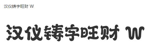 汉仪铸字旺财 W