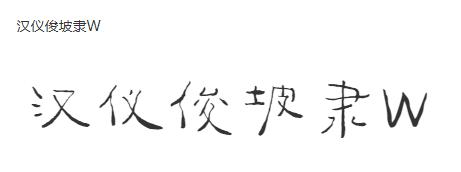 汉仪风竹体 W