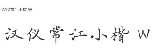 汉仪常江小楷 W