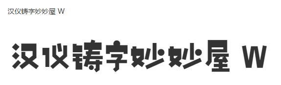 汉仪铸字妙妙屋 W