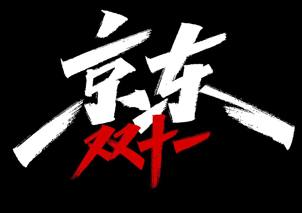 2020 电商双十一,双十二标题字体设计