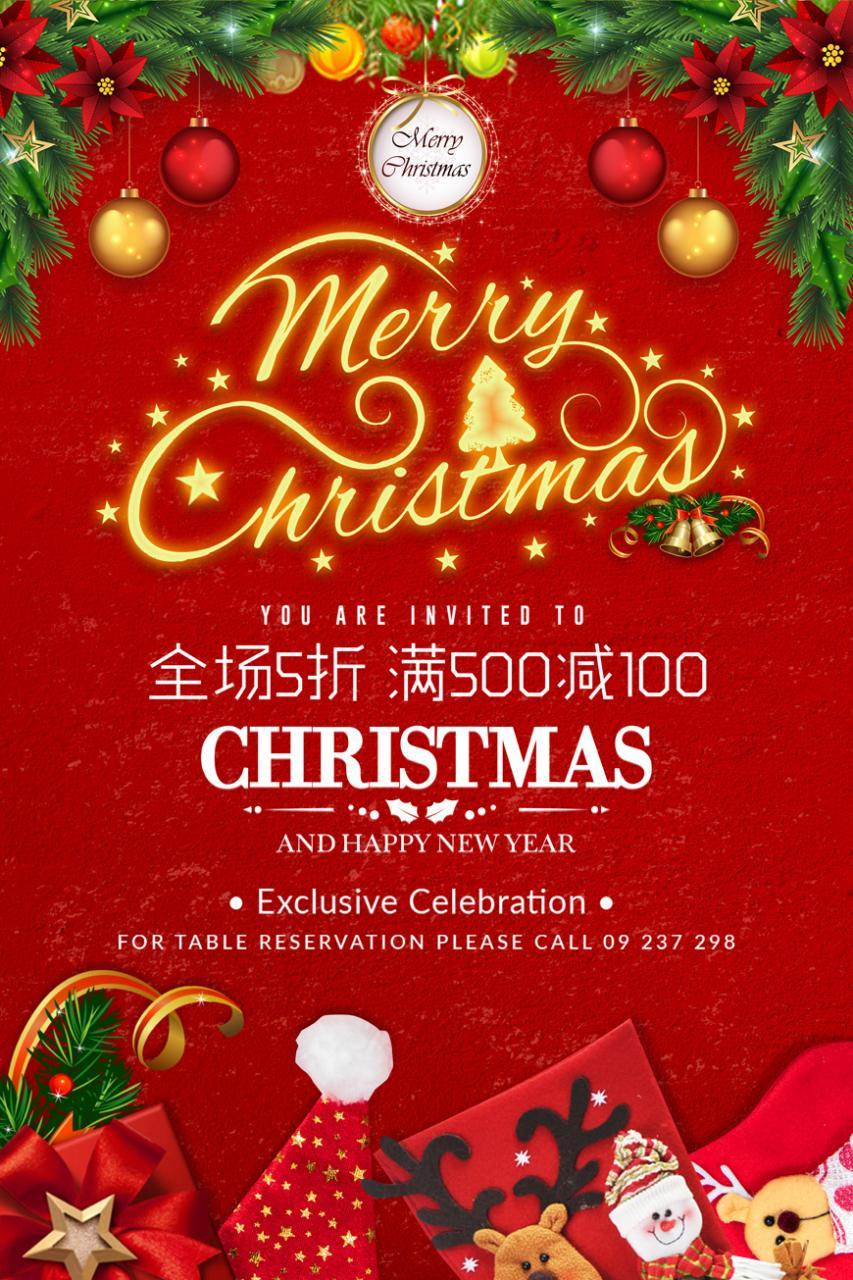 发光英文字体圣诞节红色喜庆风格创意海报设计素材