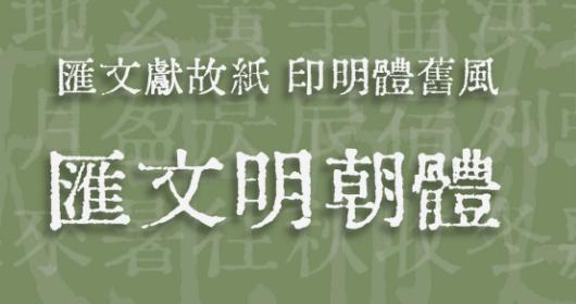 汇文明朝体.otf