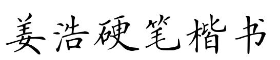 姜浩硬笔楷书