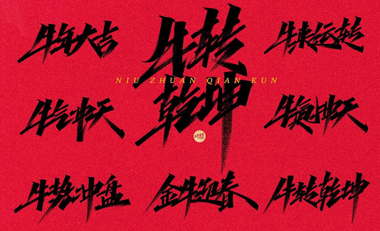 牛年祝福语x天宇手写字体