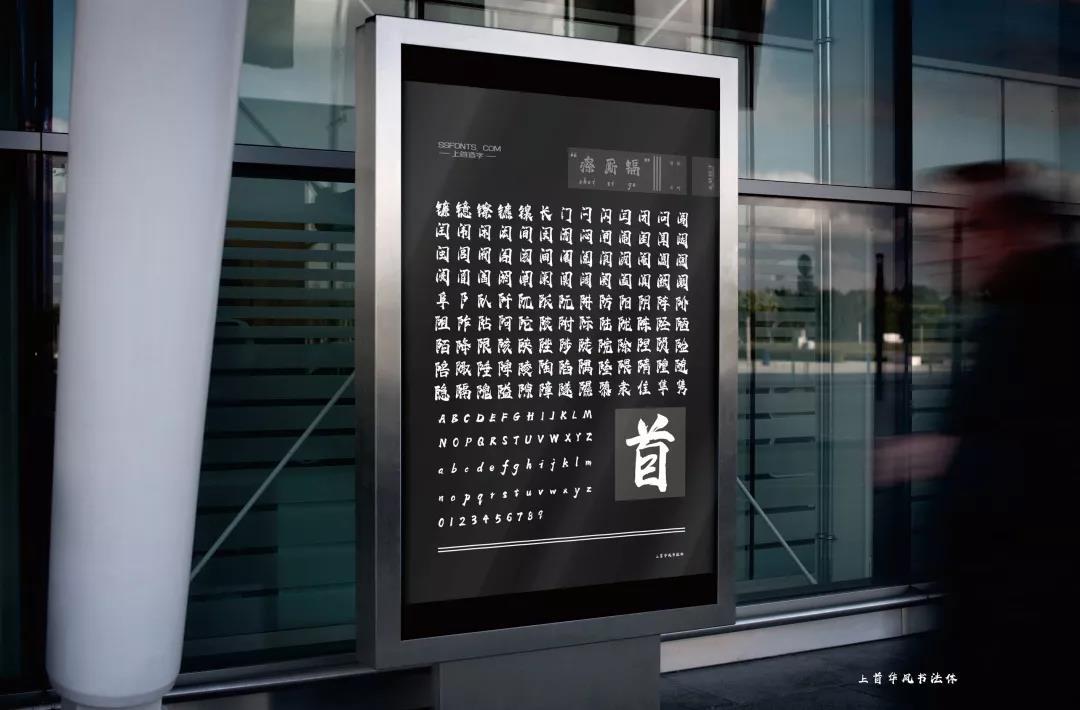 上首华凤书法体