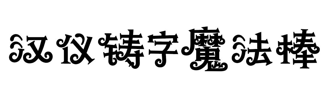 汉仪铸字魔法棒W