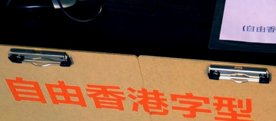 自由香港楷書