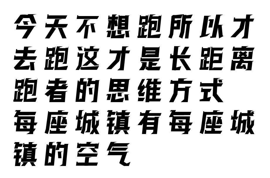 逐浪发布新字体逐浪马拉松跑步体育运动综艺体
