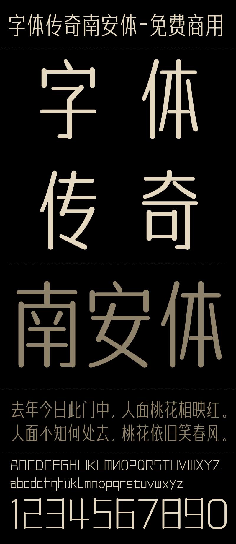 字体传奇南安体-免费商用