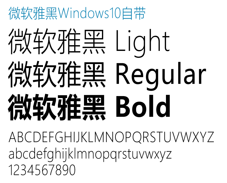 微软雅黑字体下载win7版