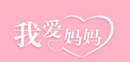 母亲节主题字体元素
