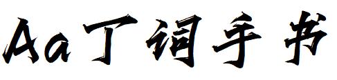Aa丁词手书