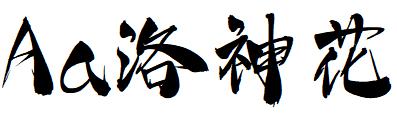 Aa洛神花