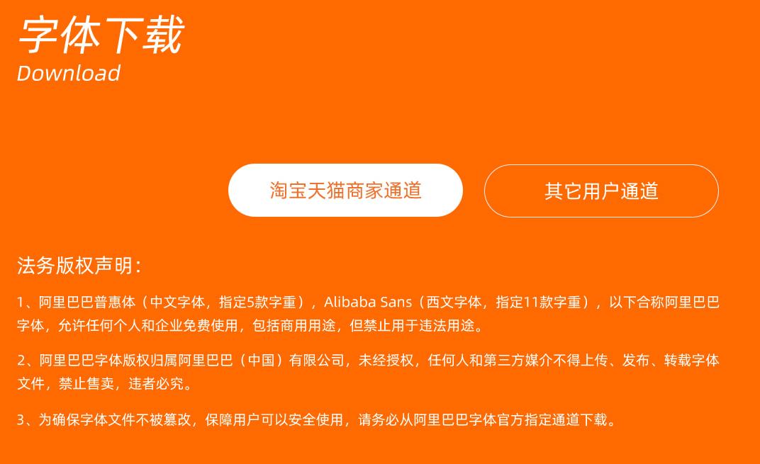 阿里巴巴普惠体 2.0发布
