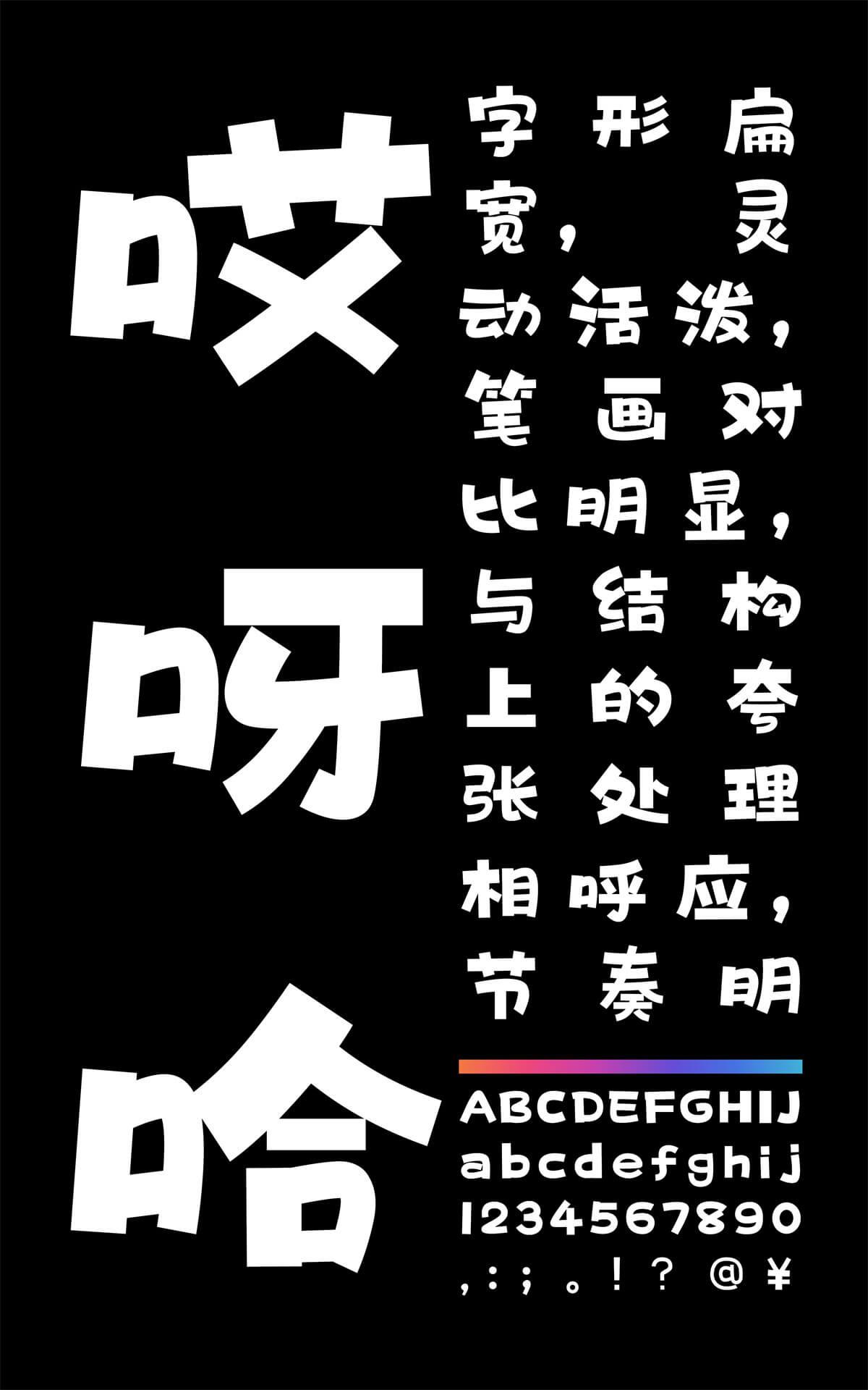 2021最新16款潮牌字体免费下载