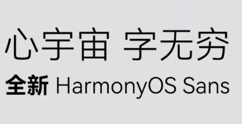 汉仪字库为华为全新品牌定制字体 HarmonyOS Sans