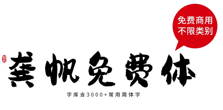 视觉坊免费素材shijuef.com(龚帆免费体)
