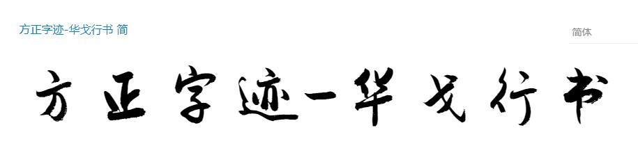 方正字迹-华戈行书