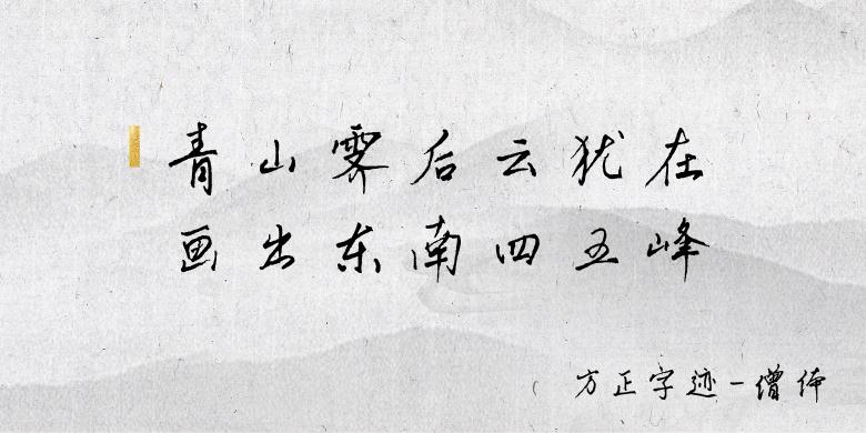 方正字迹-僧体