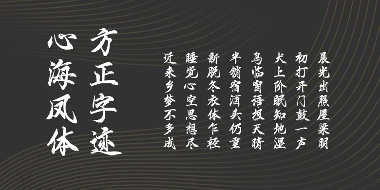 方正字迹-心海凤体
