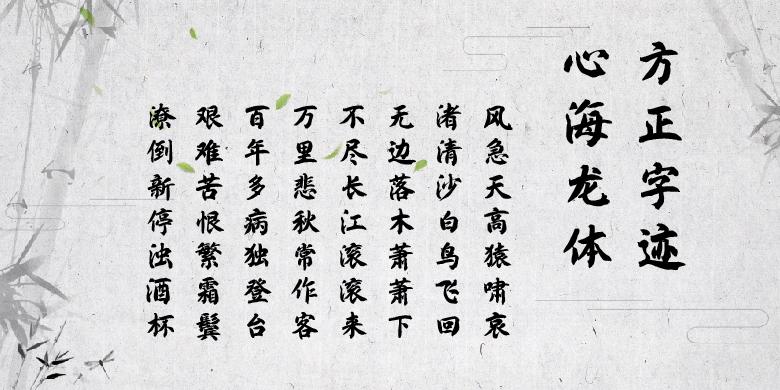 方正字迹-心海龙体