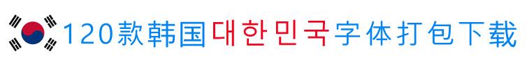 띪띧띺띲韩文字体打包下载